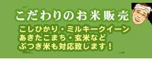 静岡県産コシヒカリ・ミルキークィーン・玄米販売